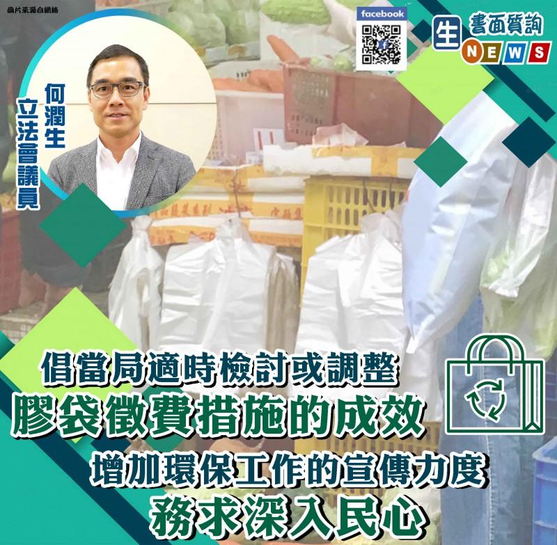 2021.07.22倡當局適時檢討或調整膠袋徵費措施的成效