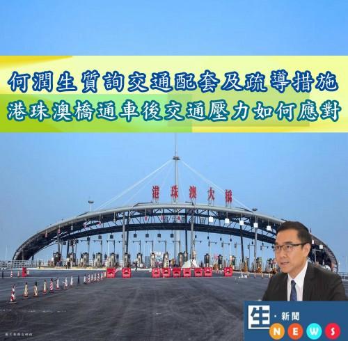 2018.10.19何潤生質詢交通配套及疏導措施