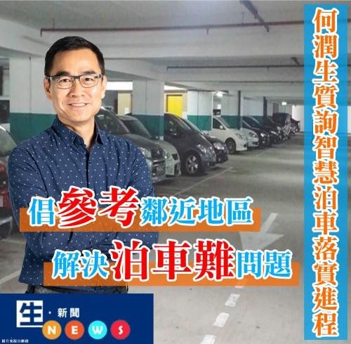 2019.02.28何潤生質詢智慧泊車落實進程
