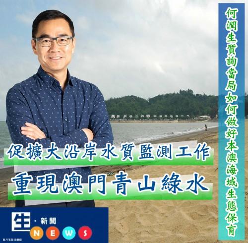 2019.07.10何潤生質詢當局如何做好本澳海域生態保育