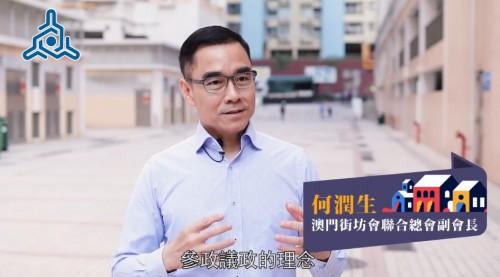 2020.05.15 【2019 】社區參與推廣 - 心安有居