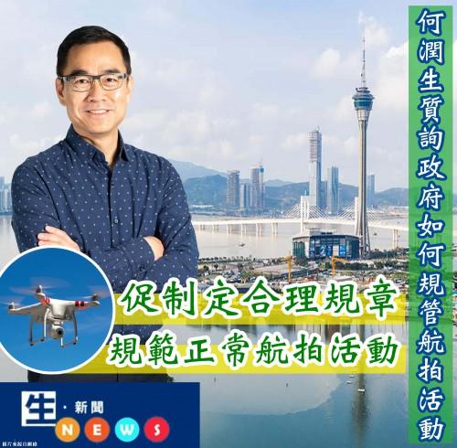 2019.06.20何潤生質詢政府如何規管航拍活動