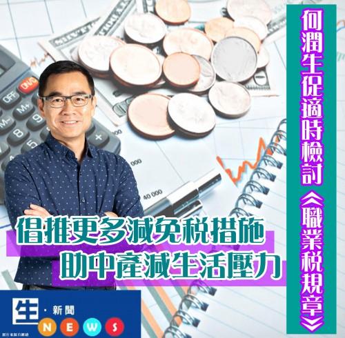 2018.12.06何潤生促適時檢討《職業稅規章》