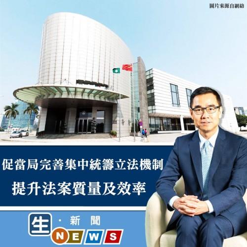 2019.12.23集中統籌立法機制
