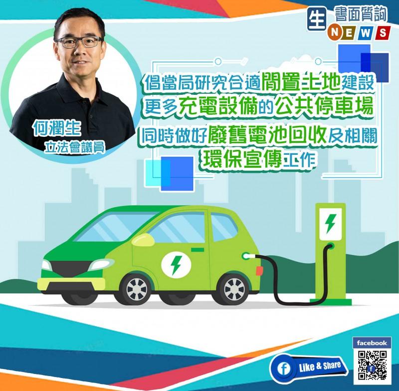 2020.12.23倡當局研究合適閒置土地建設更多充電設備的公共停車場