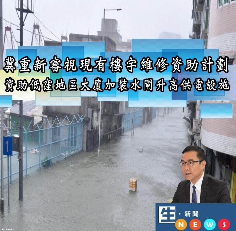 2018.10.12冀重新審視現有樓宇維修資助計劃