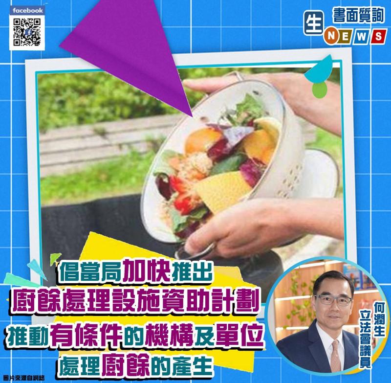 2021.04.28倡當局加快推出廚餘處理設施資助計劃
