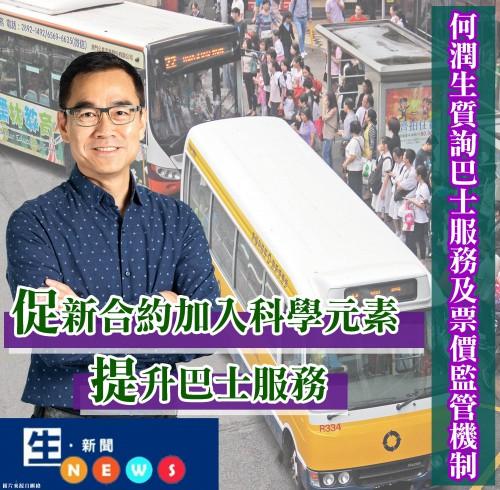 2019.04.03何潤生質詢巴士服務及票價監管機制