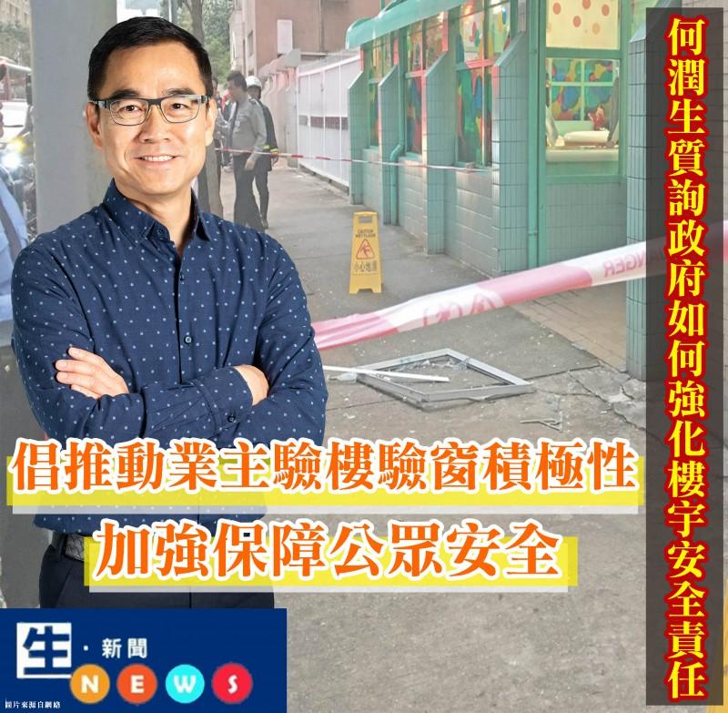 2019.06.28何潤生質詢政府如何強化樓宇安全責任