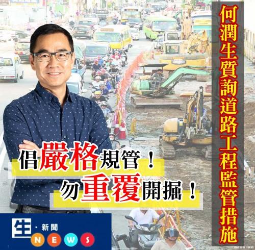 2019.01.17何潤生質詢道路工程監管措施