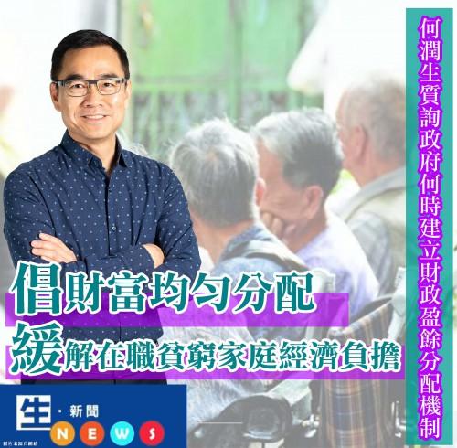 2019.04.26何潤生質詢政府何時建立財政盈餘分配機制