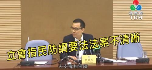 2019.06.25立法會小組會首次討論《民防綱要法》法案(澳廣視新聞)