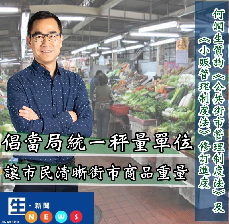 2019.07.24何潤生質詢《公共街市管理制度法》及《小販管理制度法》修訂進度