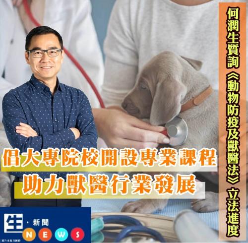 2019.06.08何潤生質詢《動物防疫及獸醫法》立法進度