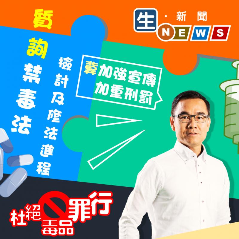 2019.10.17何潤生質詢禁毒法檢討及修法進程