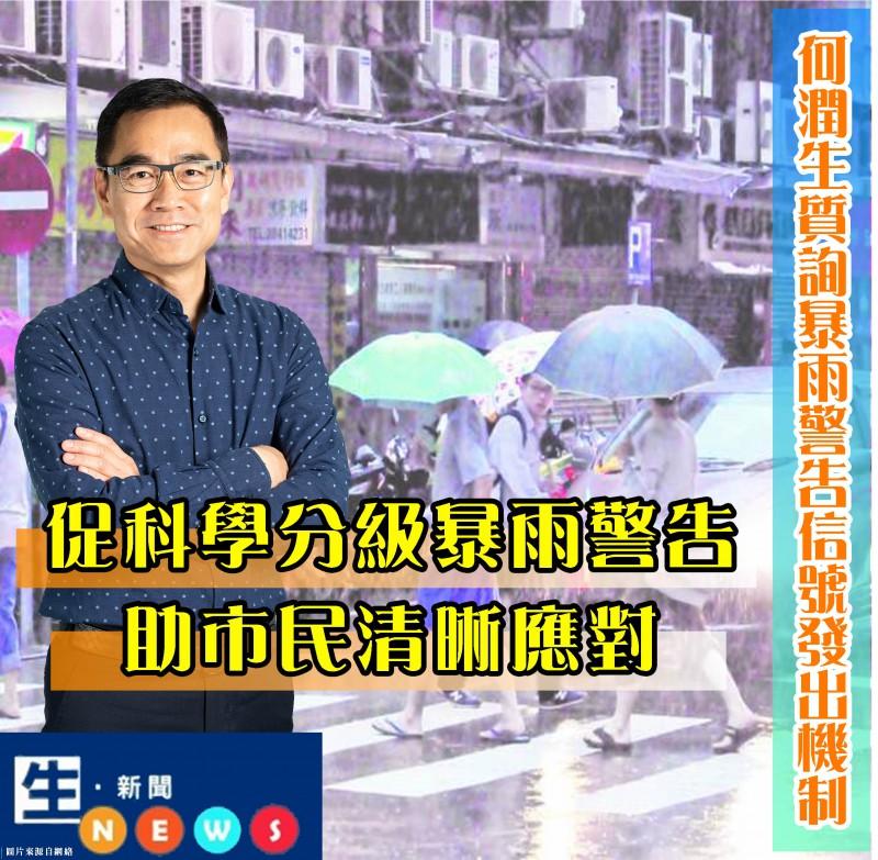 2019.06.01何潤生質詢暴雨警告信號發出機制