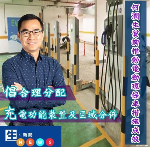2019.01.03何潤生質詢推動電動環保車措施成效