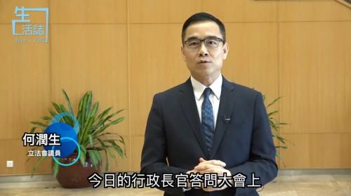 2019施政報告行政長官崔世安回答議員何潤生提問