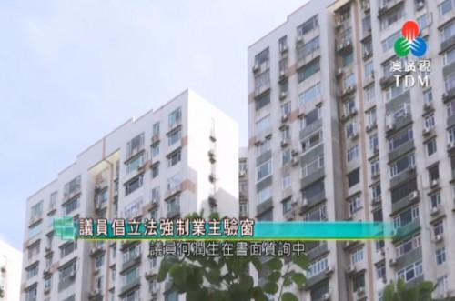 2019.06.27 何潤生議員倡立法強制業主驗窗(澳廣視新聞)
