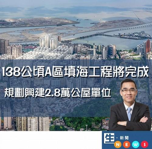 2017.06.28 新城A區建2.8萬公屋單位