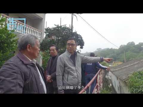 2017.03.28 到訪九澳村了解居民生活問題