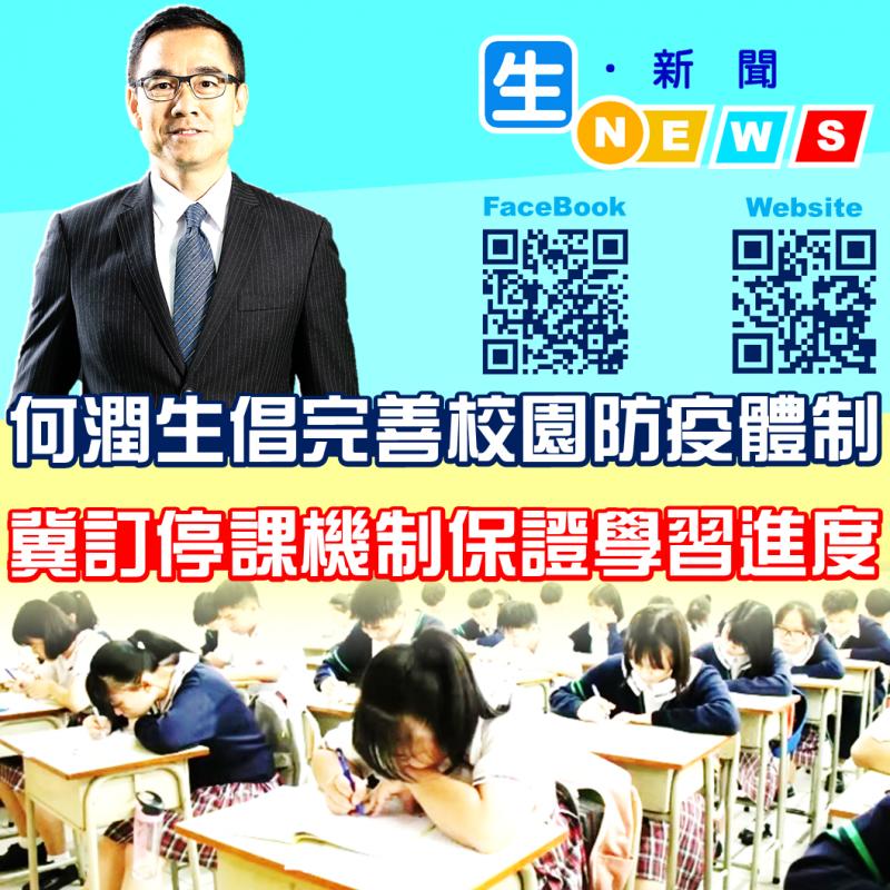 2020.02.20何潤生倡完善校園防疫體制