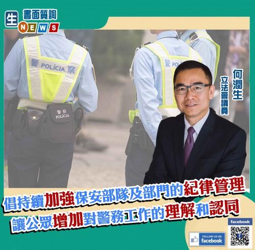2021.01.13倡持續加強保安部隊及部門的紀律管理