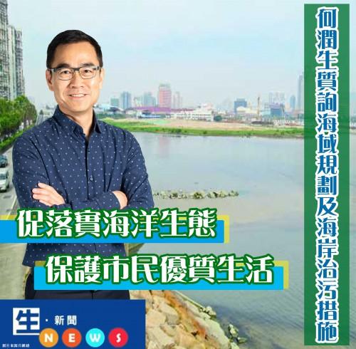 2019.03.30何潤生質詢海域規劃及海岸治污措施