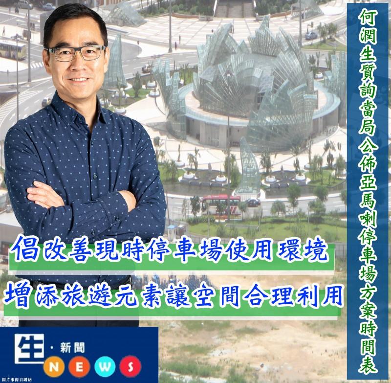 2019.08.02何潤生質詢當局公佈亞馬喇停車場方案時間表
