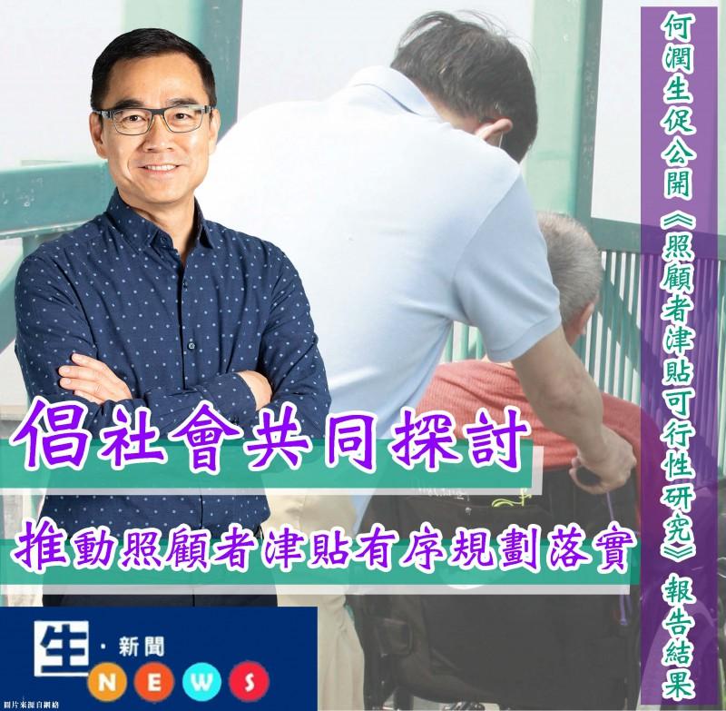2019.06.13何潤生促公開《照顧者津貼可行性研究》報告結果