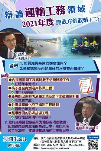 辯論運輸工務領域2021年度施政方針政策