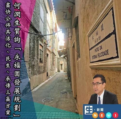 2018.09.21何潤生質詢「永福圍發展規劃」