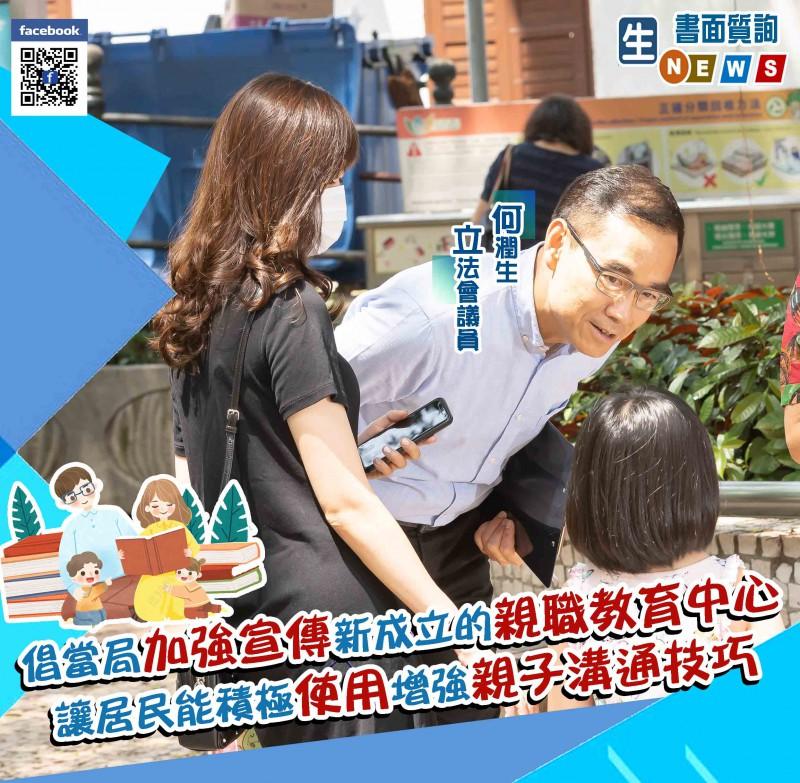 2021.03.30倡當局加強宣傳新成立的親職教育中心