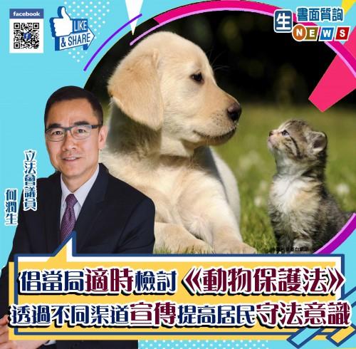 2021.03.02倡當局適時檢討《動物保護法 》