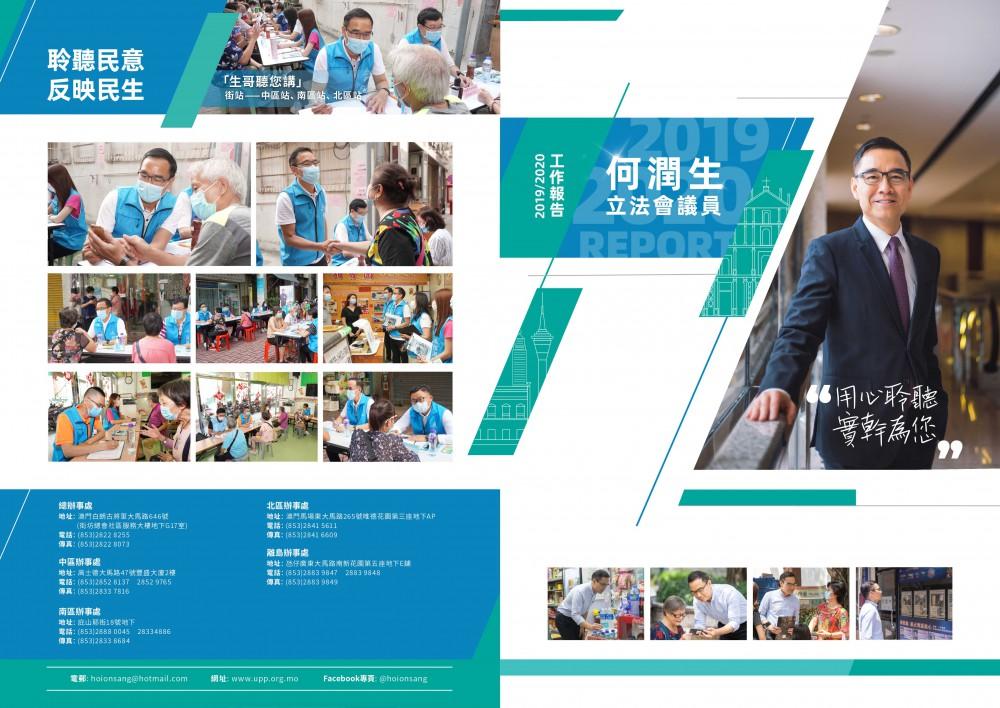 何潤生立法會議員(第六屆立法會第三會期)2019-2020年工作報告
