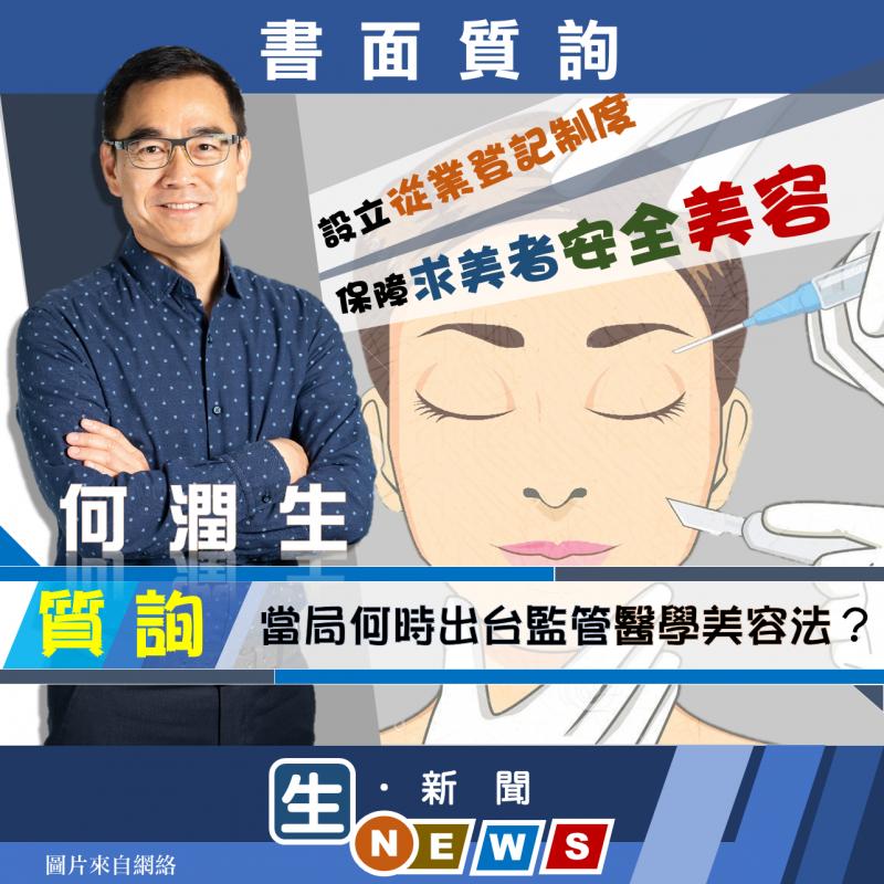 2019.09.17何潤生質詢當局何時出台監管醫學美容法