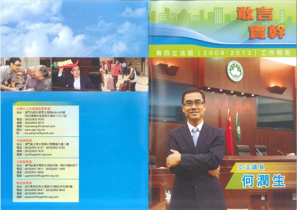 何潤生立法會議員(第四屆立法會)2009-2013年工作報告