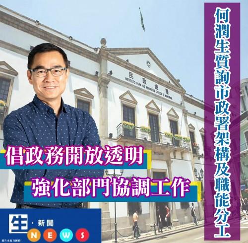 2018.12.19何潤生質詢市政署架構及職能分工