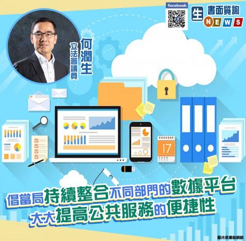 2021.08.05倡當局持續整合不同部門的數據平台