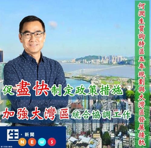2019.03.05何潤生質詢特區五年規劃與大灣區發展
