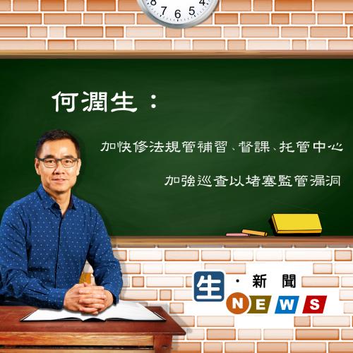 2019.10.24何潤生促加快修法規管補習、督課、托管中心