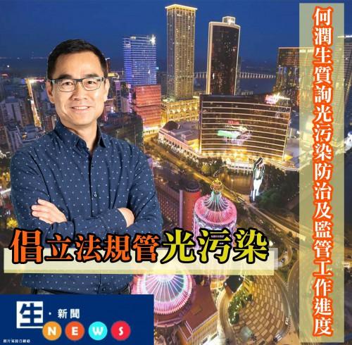 2019.01.31何潤生質詢光污染防治及監管工作進度