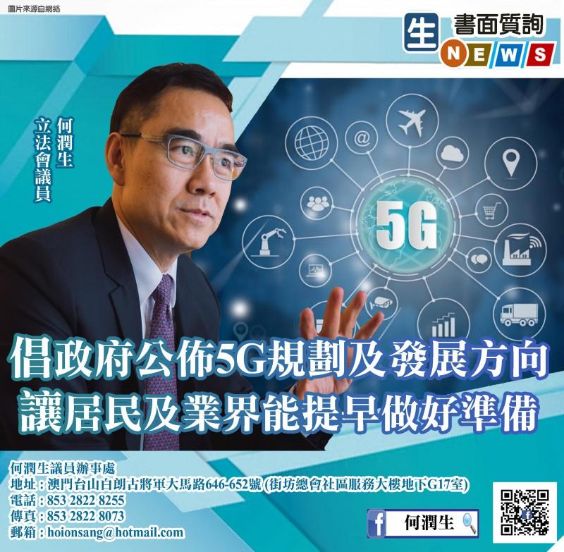 2020.07.08倡政府公佈5G規劃及發展方向