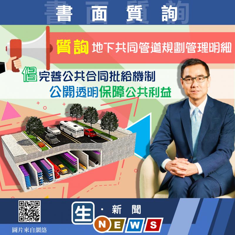 2019.10.04何潤生促設共同管道管理法律制度