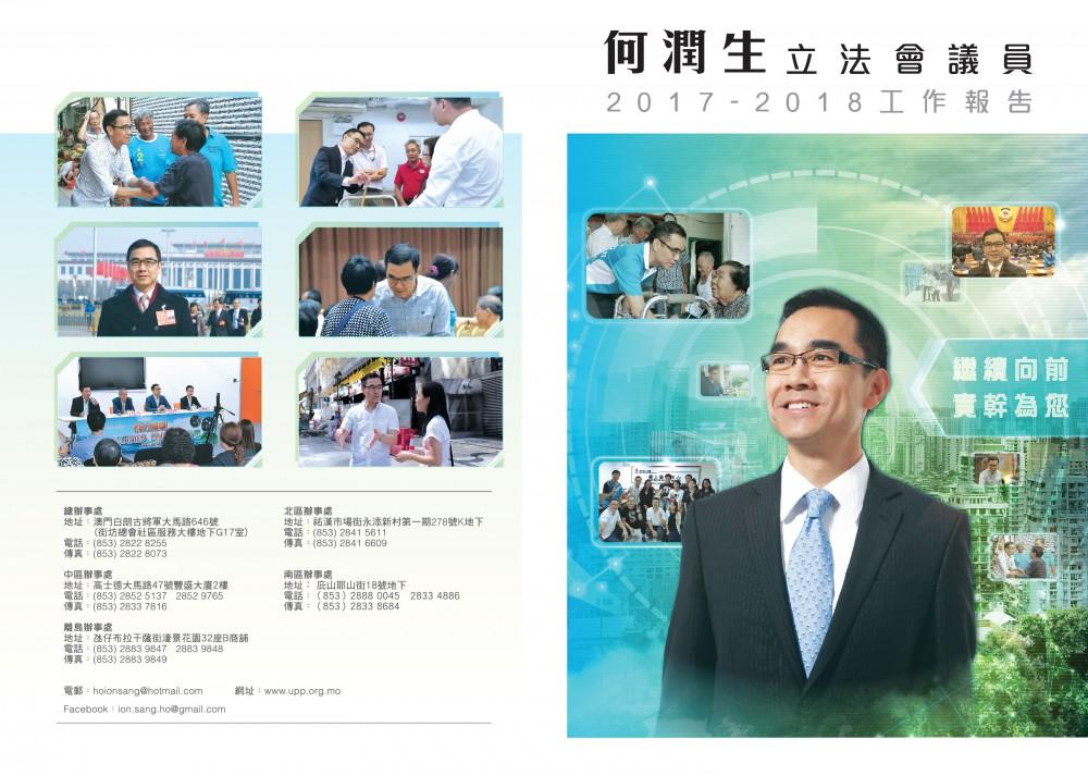 何潤生立法會議員(第六屆立法會第一會期)2017-2018年工作報告