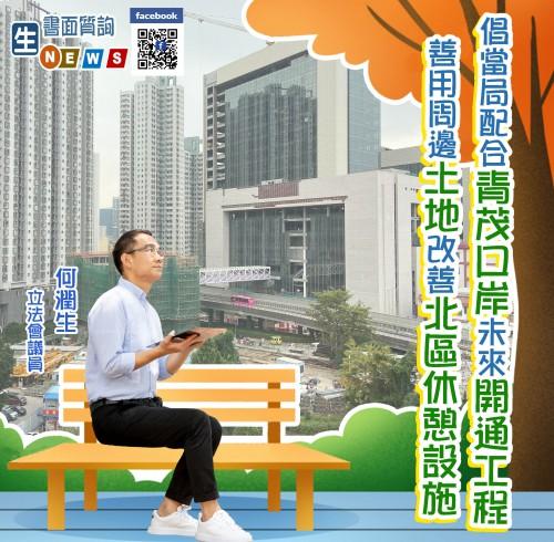 2020.11.14倡當局配合青茂口岸未來開通工程