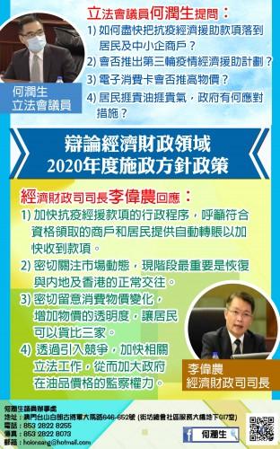 2020年施政報告--辯論經濟財政領域
