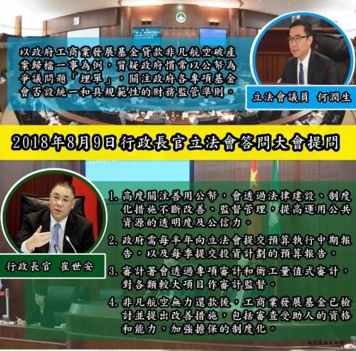 2018年8月9日行政長官立法會答問大會提問