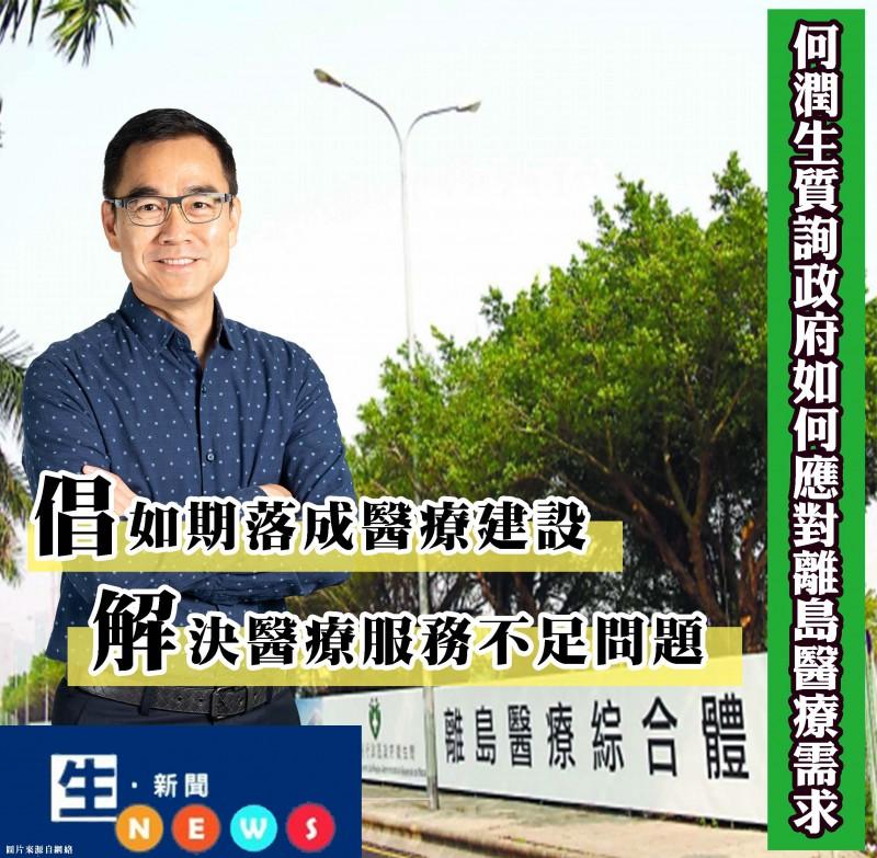 2019.05.11何潤生質詢政府如何應對離島醫療需求