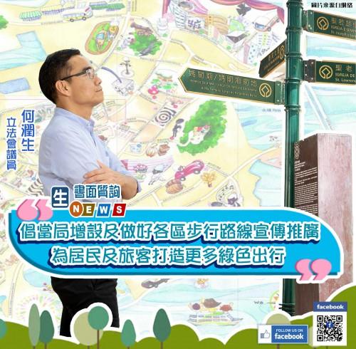 2020.11.05倡當局增設及做好各區步行路線宣傳推廣